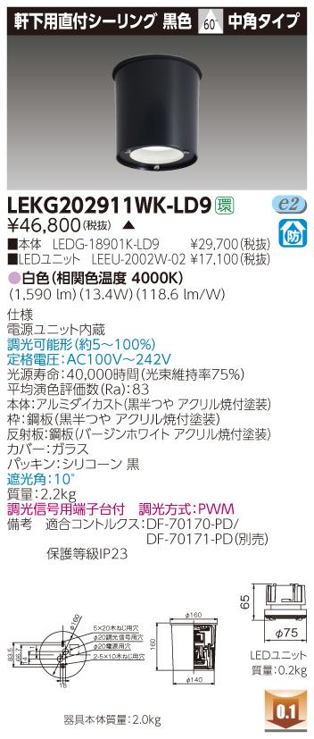 東芝 LEKG202911WK-LD9 (LEKG202911WKLD9) 2000ユニット交換形DL軒下CL シーリングダウンライト ご注文後手配商品