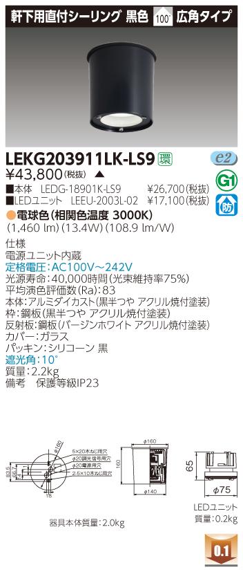 東芝 LEKG203911LK-LS9 (LEKG203911LKLS9) 2000ユニット交換形DL軒下CL シーリングダウンライト ご注文後手配商品