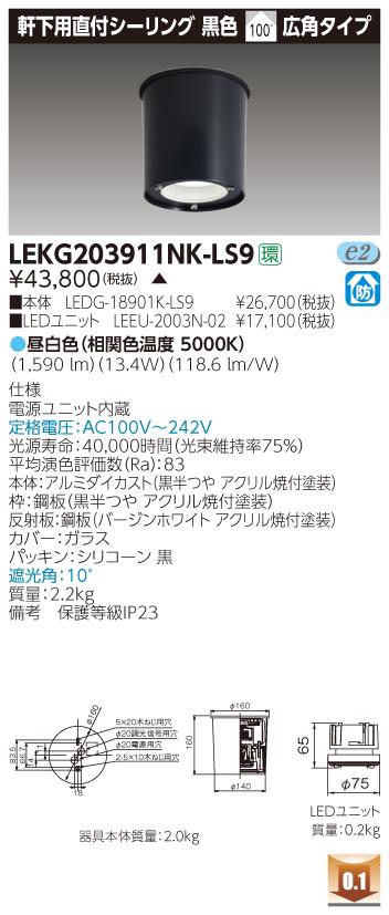 東芝 LEKG203911NK-LS9 (LEKG203911NKLS9) 2000ユニット交換形DL軒下CL シーリングダウンライト ご注文後手配商品