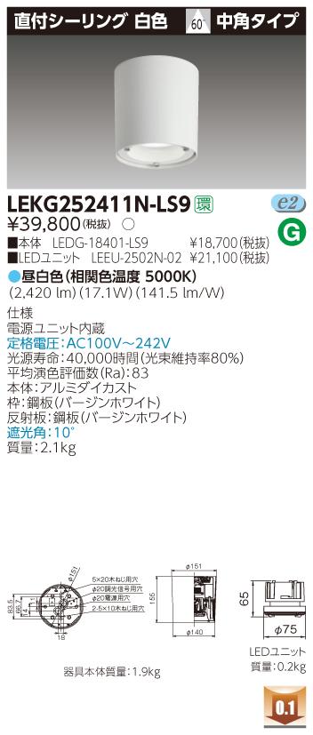 東芝 LEKG252411N-LS9 (LEKG252411NLS9) 2500ユニット交換形DL直付CL シーリングダウンライト