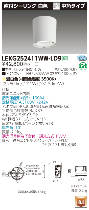 東芝 LEKG252411WW-LD9 (LEKG252411WWLD9) 2500ユニット交換形DL直付CL シーリングダウンライト