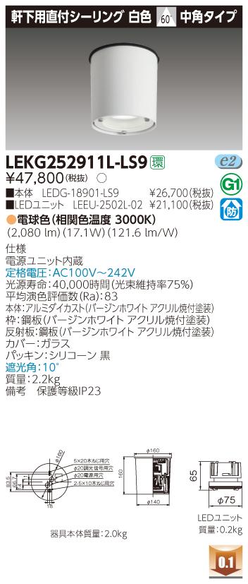 東芝 LEKG252911L-LS9 (LEKG252911LLS9) 2500ユニット交換形DL軒下CL シーリングダウンライト