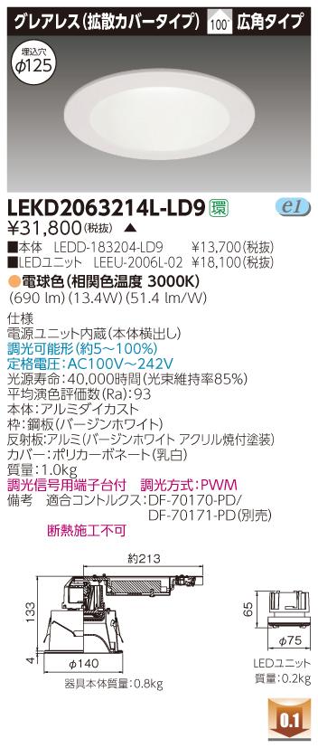 東芝 LEKD2063214L-LD9 (LEKD2063214LLD9) 2000ユニット交換形DLグレアレス LEDダウンライト