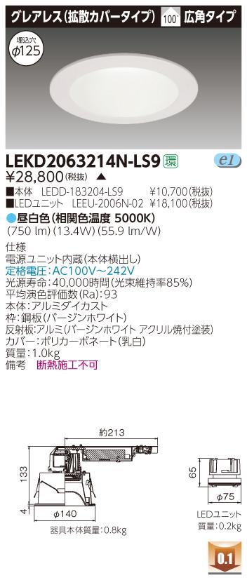 東芝 LEKD2063214N-LS9 (LEKD2063214NLS9) 2000ユニット交換形DLグレアレス LEDダウンライト