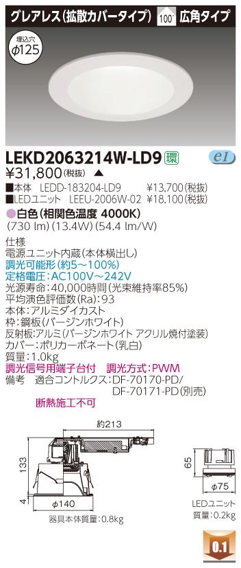 東芝 LEKD2063214W-LD9 (LEKD2063214WLD9) 2000ユニット交換形DLグレアレス LEDダウンライト