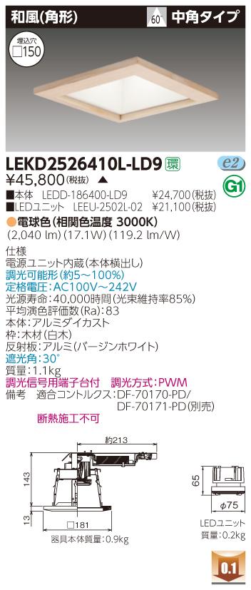 東芝 LEKD2526410L-LD9 (LEKD2526410LLD9) 2500ユニット交換形DL和風角形 LEDダウンライト