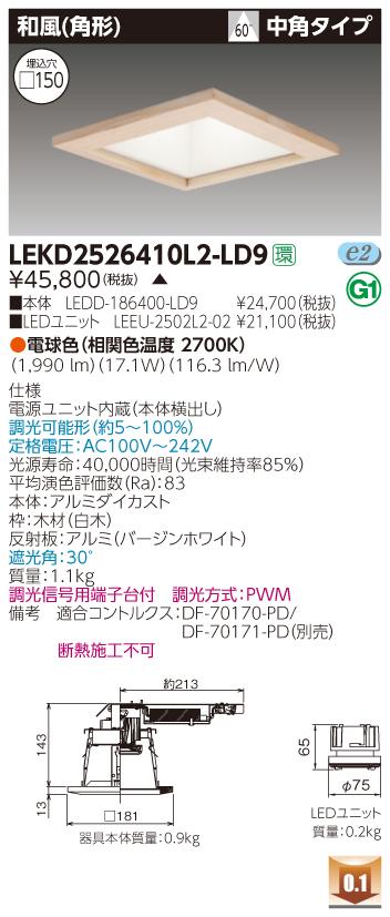 東芝 LEKD2526410L2-LD9 (LEKD2526410L2LD9) 2500ユニット交換形DL和風角形 LEDダウンライト