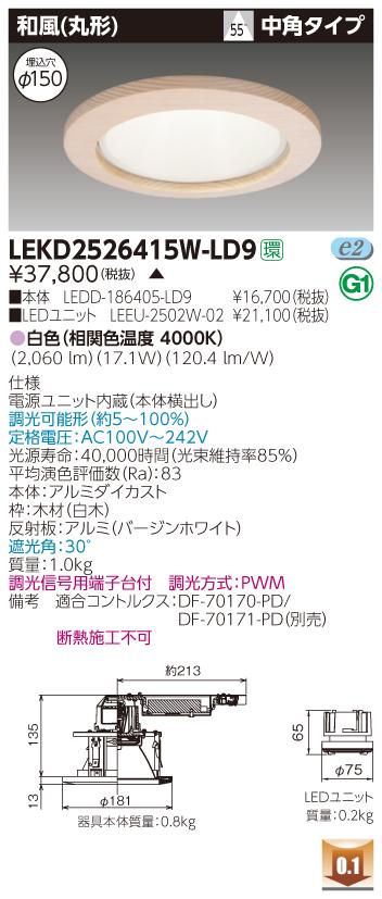 東芝 LEKD2526415W-LD9 (LEKD2526415WLD9) 2500ユニット交換形DL和風丸形 LEDダウンライト