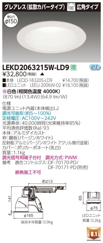 東芝 LEKD2063215W-LD9 (LEKD2063215WLD9) 2000ユニット交換形DLグレアレス LEDダウンライト