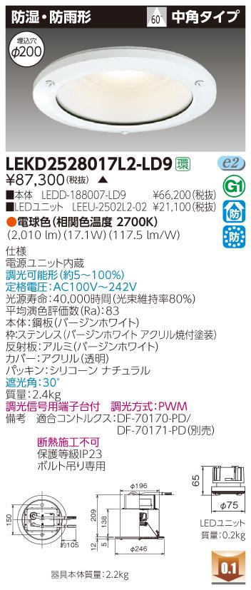 東芝 LEKD2528017L2-LD9 (LEKD2528017L2LD9) 2500ユニット交換形DL防湿防雨 LEDダウンライト