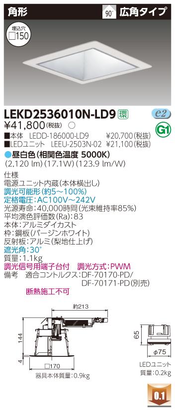 東芝 LEKD2536010N-LD9 (LEKD2536010NLD9) 2500ユニット交換形DL角形 LEDダウンライト