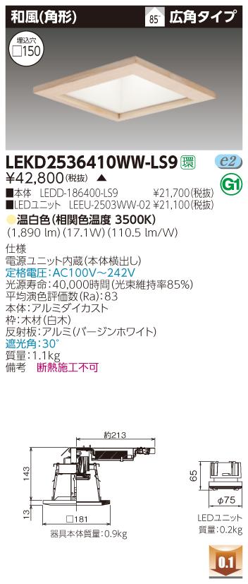 東芝 LEKD2536410WW-LS9 (LEKD2536410WWLS9) 2500ユニット交換形DL和風角形 LEDダウンライト
