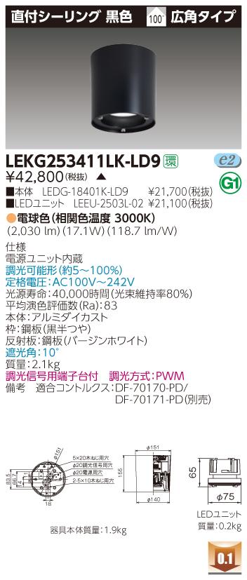 東芝 LEKG253411LK-LD9 (LEKG253411LKLD9) 2500ユニット交換形DL直付CL シーリングダウンライト ご注文後手配商品