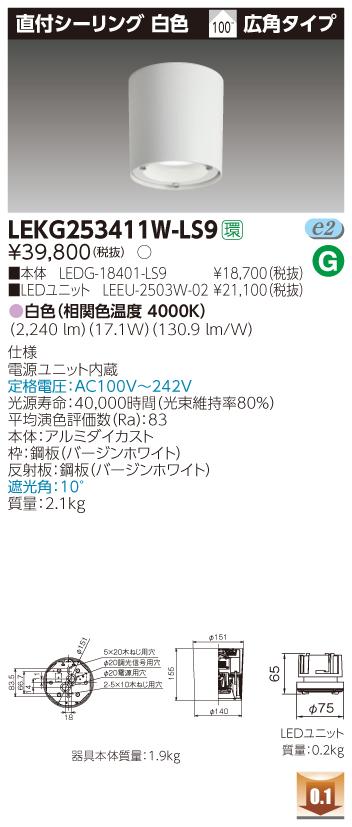 東芝 LEKG253411W-LS9 (LEKG253411WLS9) 2500ユニット交換形DL直付CL シーリングダウンライト