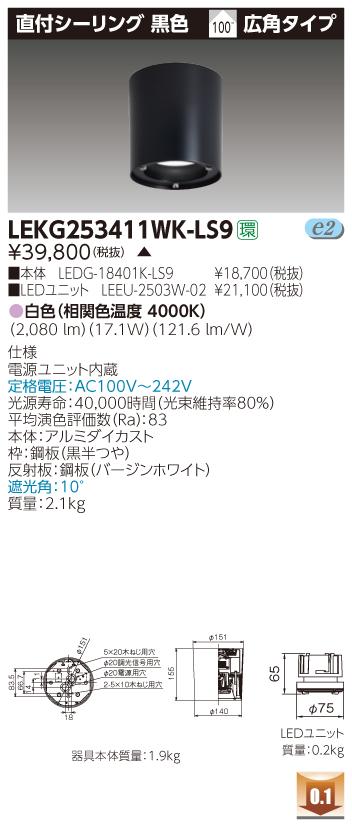 東芝 LEKG253411WK-LS9 (LEKG253411WKLS9) 2500ユニット交換形DL直付CL シーリングダウンライト ご注文後手配商品
