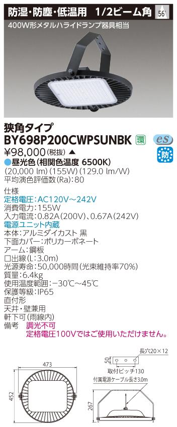 東芝 BY698P200CWPSUNBK  防湿・防塵・低温対応LED高天井器具 LED照明器具 ご注文後手配商品