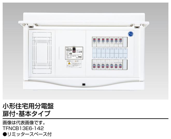 東芝 TFNCB13E-100 (TFNCB13E100) Nシリーズ扉付・基本30AF 小形住宅用分電盤N