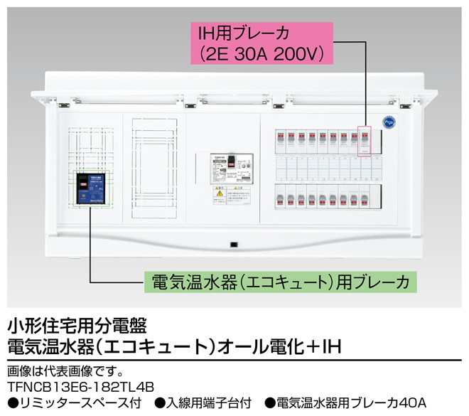 東芝 TFNCB13E4-142TL4B (TFNCB13E4142TL4B) Nシリーズ扉付・機能付 全電化 小形住宅用分電盤N 受注生産品