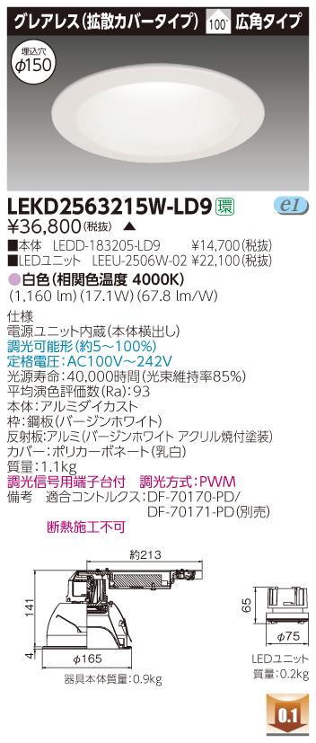 東芝 LEKD2563215W-LD9 (LEKD2563215WLD9) 2500ユニット交換形DLグレアレス LEDダウンライト