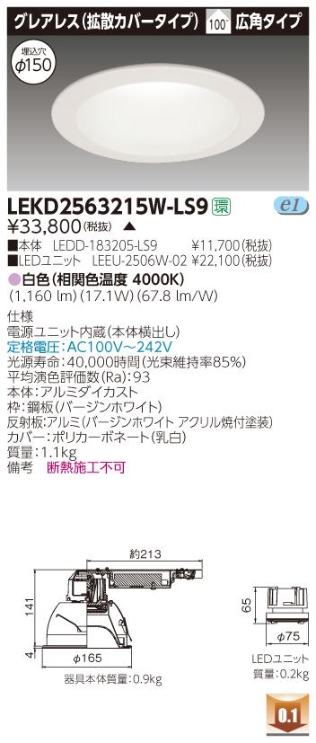 東芝 LEKD2563215W-LS9 (LEKD2563215WLS9) 2500ユニット交換形DLグレアレス LEDダウンライト