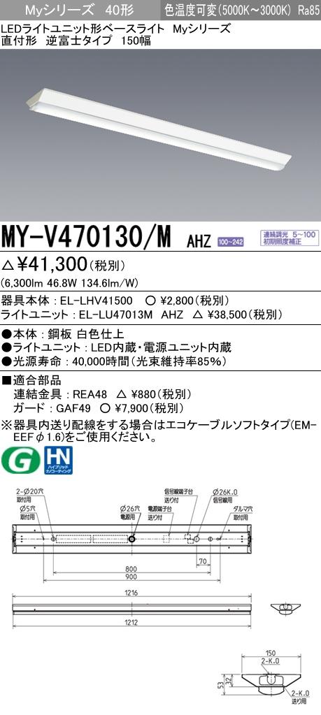 三菱 MY-V470130/M AHZ LEDベースライト 直付形 逆富士タイプ 150幅 色温度可変タイプ(6900lm) FHF32形x2灯器具 高出力相当 『MYV470130MAHZ』