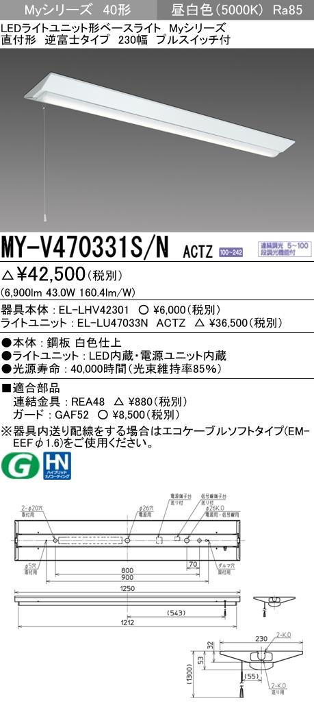 三菱 MY-V470331S/N ACTZ LEDベースライト 直付形 逆富士タイプ 230幅 電磁波低減用 昼白色(6900lm) FHF32形x2灯器具 高出力相当 プルスイッチ付 (MYV470331SNACTZ)