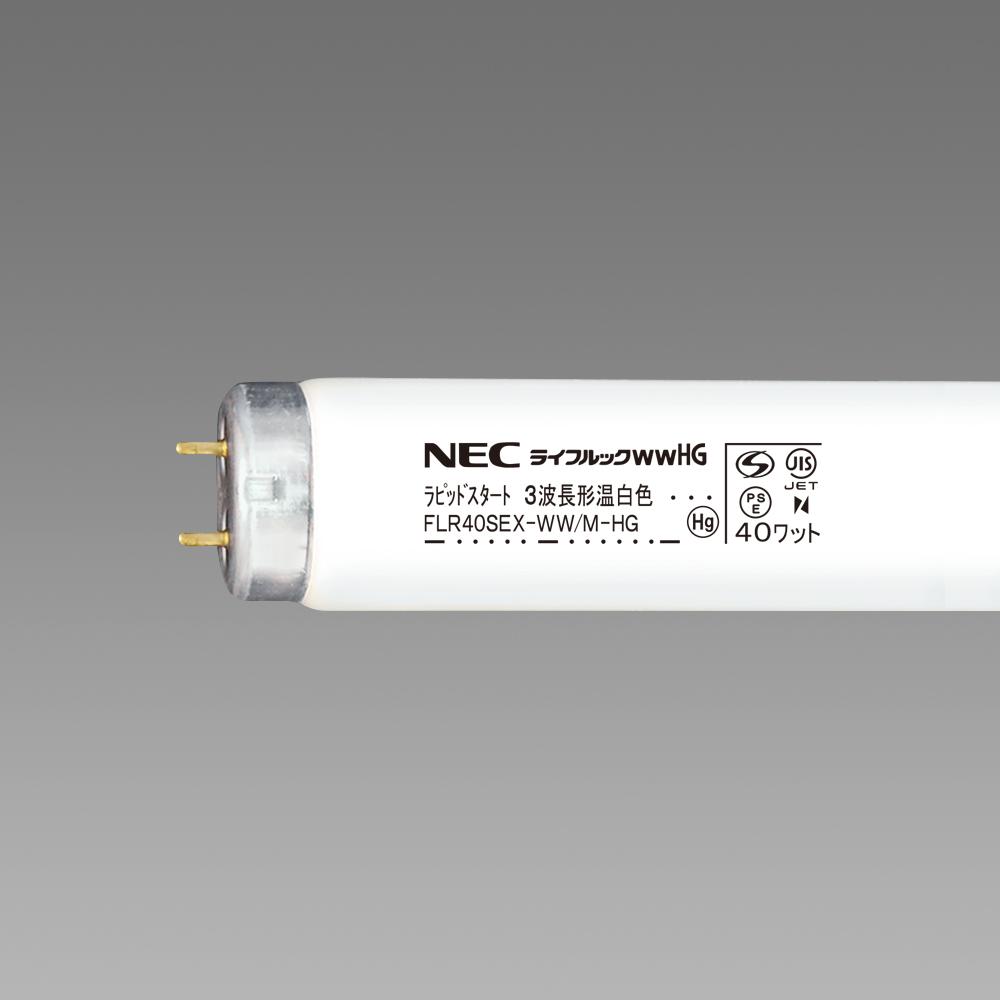 NECライティング 25本入 FLR40SEX-WW/M-HG 3波長形温白色 ライフルックHG 直管蛍光灯ランプ FLR40形 ラビットスタート形 『FLR40SEXWWMHG』 『NEC』