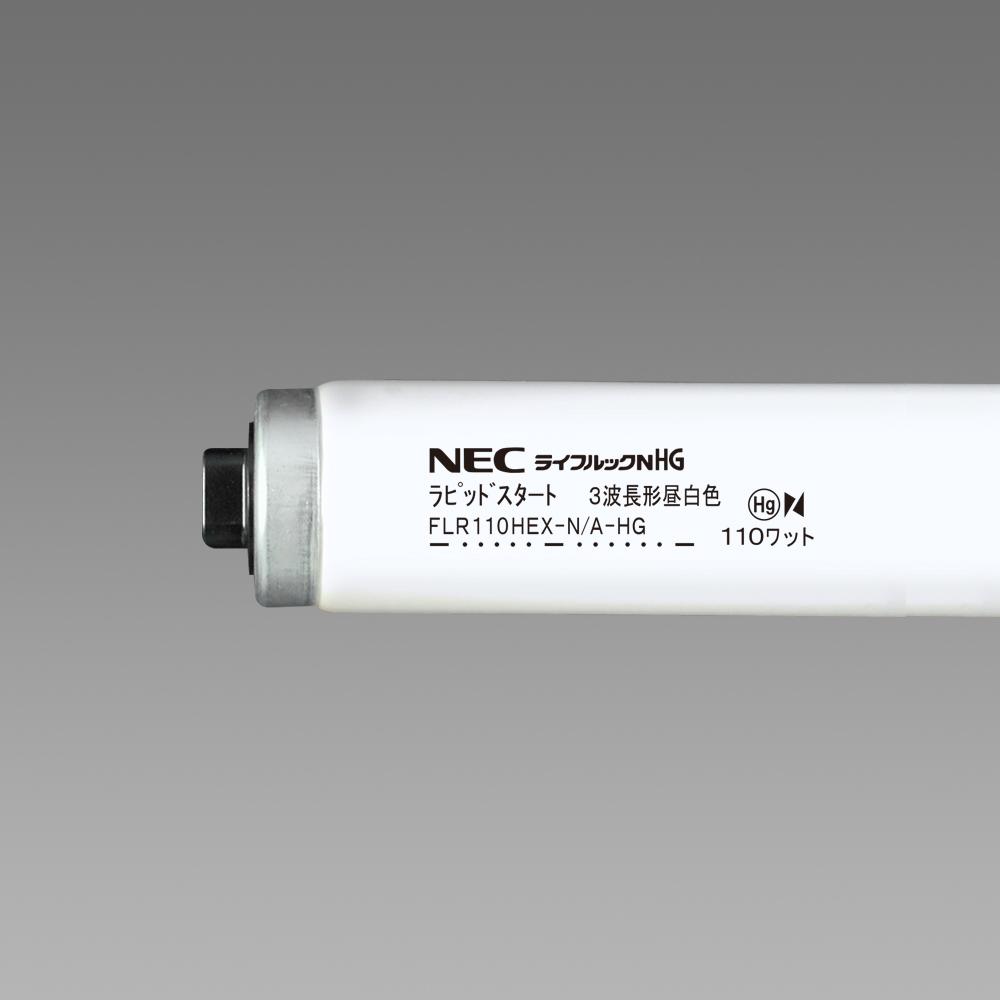 NECライティング 10本入 FLR110HEX-N/A-HG 3波長形昼白色 ライフルックHG 直管蛍光灯ランプ FLR110形 ラピッドスタート形 『FLR110HEXNAHG』 『NEC』