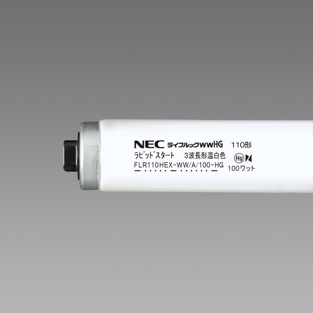 NECライティング 10本入 FLR110HEX-WW/A/100-HG 3波長形温白色 ライフルックHG 直管蛍光灯ランプ FLR110形 ラピッドスタート形 『FLR110HEXWWA100HG』
