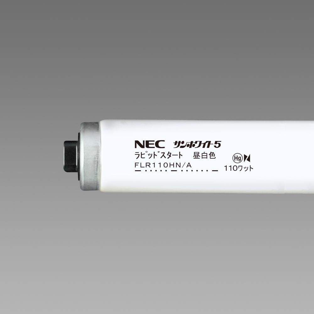 NECライティング 10本入 FLR110HN/A 昼白色 サンホワイト5 直管蛍光灯ランプ FLR110形 ラピットスタート形 『NEC』『FLR110HNA』