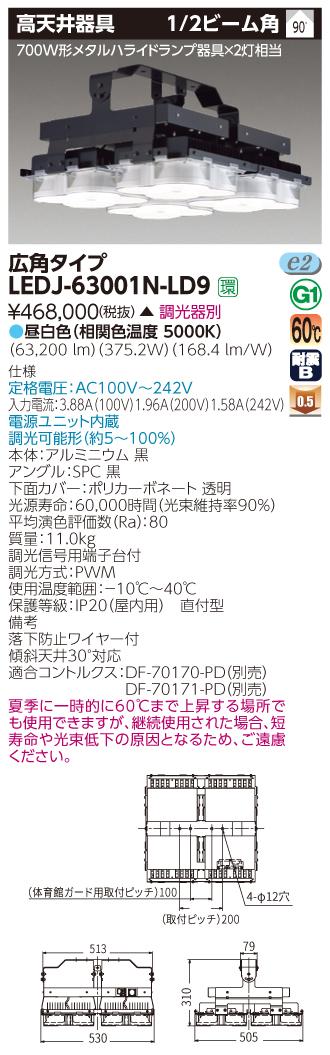 東芝 LEDJ-63001N-LD9 (LEDJ63001NLD9) MF700W×2広角高天井器具 LED高天井器具 ご注文後手配商品