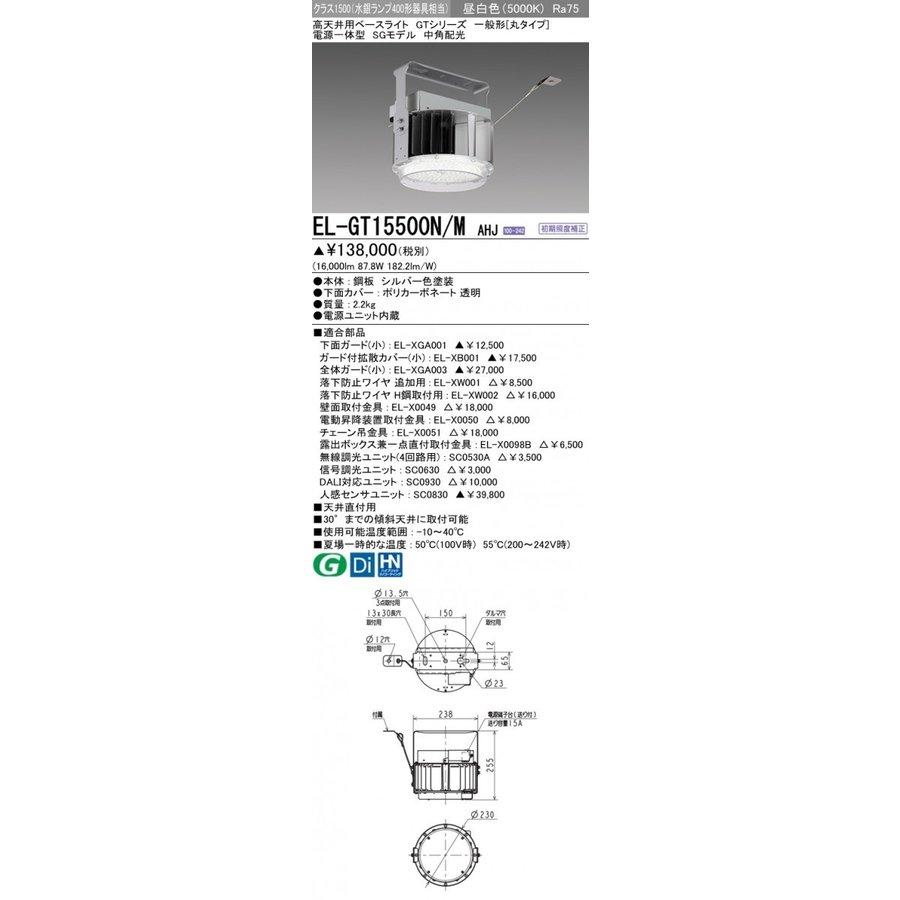 三菱電機 EL-GT15500N/M AHJ LED高天井用ベースライト SGモデル クラス1500(水銀ランプ400形器具相当) 昼白色 中角配光 57° 電源一体型 丸タイプ (ELGT15500NMAHJ)