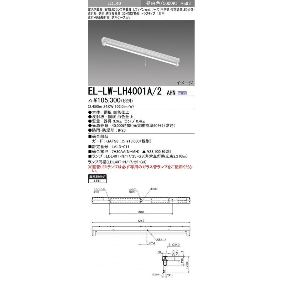 EL-LW-LH4001A/2 AHN LED非常用照明器具 直付形 直付・吊下兼用形 防雨・防湿形 トラフタイプ1灯用 昼白色 30分間定格形 LDL40ランプ付 (ELLWLH4001A2AHN)