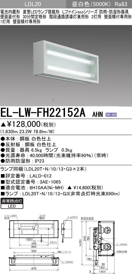 三菱電機 EL-LW-FH22152A AHN LED非常用照明器具 階段通路誘導灯兼用形2灯用 壁面横付専用 防雨・防湿形 30分間定格形 LDL20ランプ付 (ELLWFH22152AAHN)