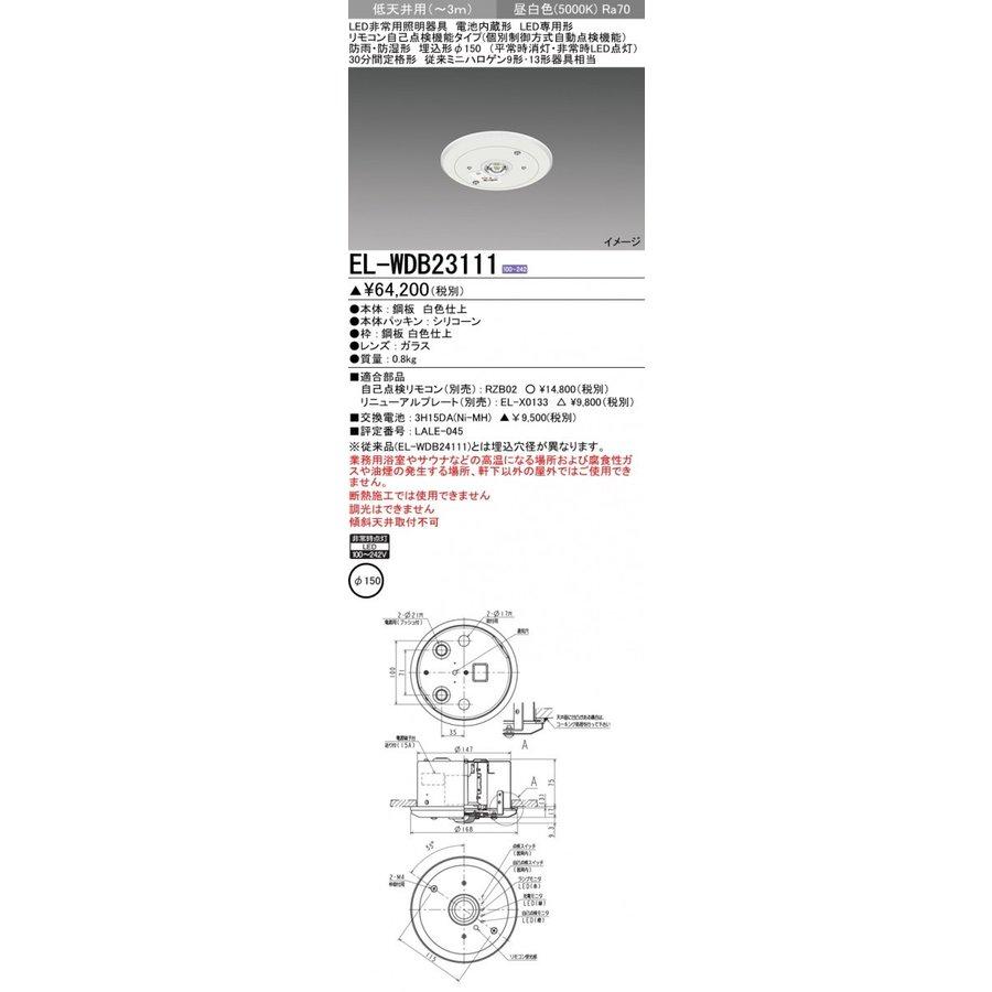 三菱電機 EL-WDB23111 LED非常用照明器具 埋込形 φ150 低天井用(~3m) 防雨・防湿形 30分間定格形 リモコン自己点検機能タイプ 『ELWDB23111』