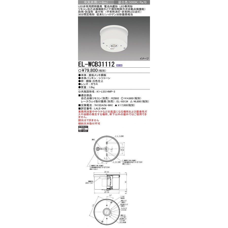 三菱電機 EL-WCB31112 LED非常用照明器具 直付形 中天井用(~6m) 防雨・防湿形 30分間定格形 リモコン自己点検機能タイプ 『ELWCB31112』