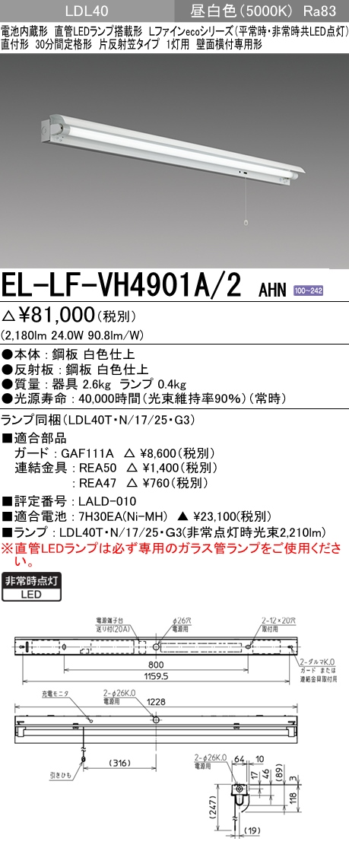 三菱電機 EL-LF-VH4901A/2 AHN LED非常用照明器具 片反射タイプ1灯用 壁面横付専用形 30分間定格形 LDL40ランプ付 (ELLFVH4901A2AHN)