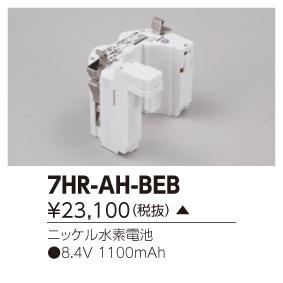 東芝 7HR-AH-BEB (7HRAHBEB) バッテリー ご注文後手配商品