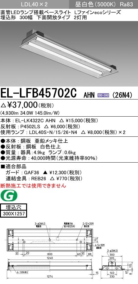 三菱電機 EL-LFB45702C AHN(26N4) LDL40 埋込形 300幅 下面開放タイプ 2灯用 埋込穴300X1257 2600lmクラス 昼白色 固定出力 ランプ付 『ELLFB45702CAHN26N4』