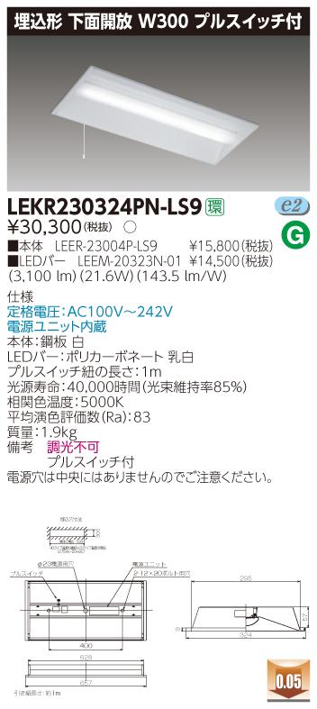 東芝 LEKR230324PN-LS9 (LEKR230324PNLS9) TENQOO埋込20形W300P付 LEDベースライト