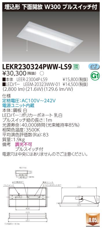 東芝 LEKR230324PWW-LS9 (LEKR230324PWWLS9) TENQOO埋込20形W300P付 LEDベースライト