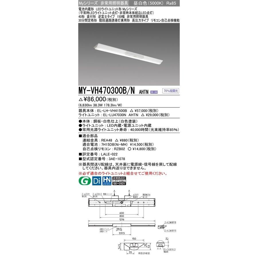 三菱電機 MY-VH470300B/N AHTN LED非常用照明器具 40形 直付形 逆富士タイプ 150幅 昼白色 6900lm FHF32形x2灯高出力相当 階段通路誘導灯兼用 高出力 省電力 (MYVH470300BNAHTN)