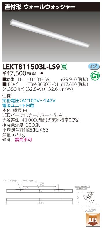 東芝 LEKT811503L-LS9 (LEKT811503LLS9) TENQOO直付110形ウオールW LEDベースライト