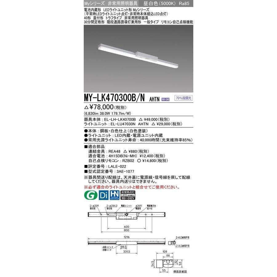 三菱電機 MY-LK470300B/N AHTN LED非常用照明器具 40形 直付形 トラフタイプ 昼白色 6900lm FHF32形x2灯高出力相当 階段通路誘導灯兼用 一般出力 省電力 (MYLK470300BNAHTN)