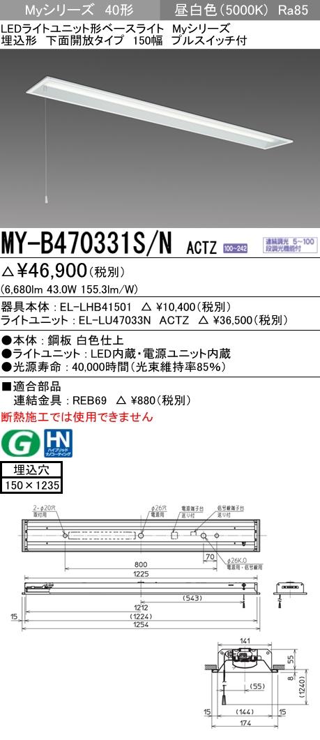三菱 MY-B470331S/N ACTZ LEDベースライト 埋込 下面開放タイプ 150幅 プルスイッチ付 埋込穴150X1235 電磁波低減 昼白色(6900lm)FHF32形x2灯器具高出力 (MYB470331SNACTZ)
