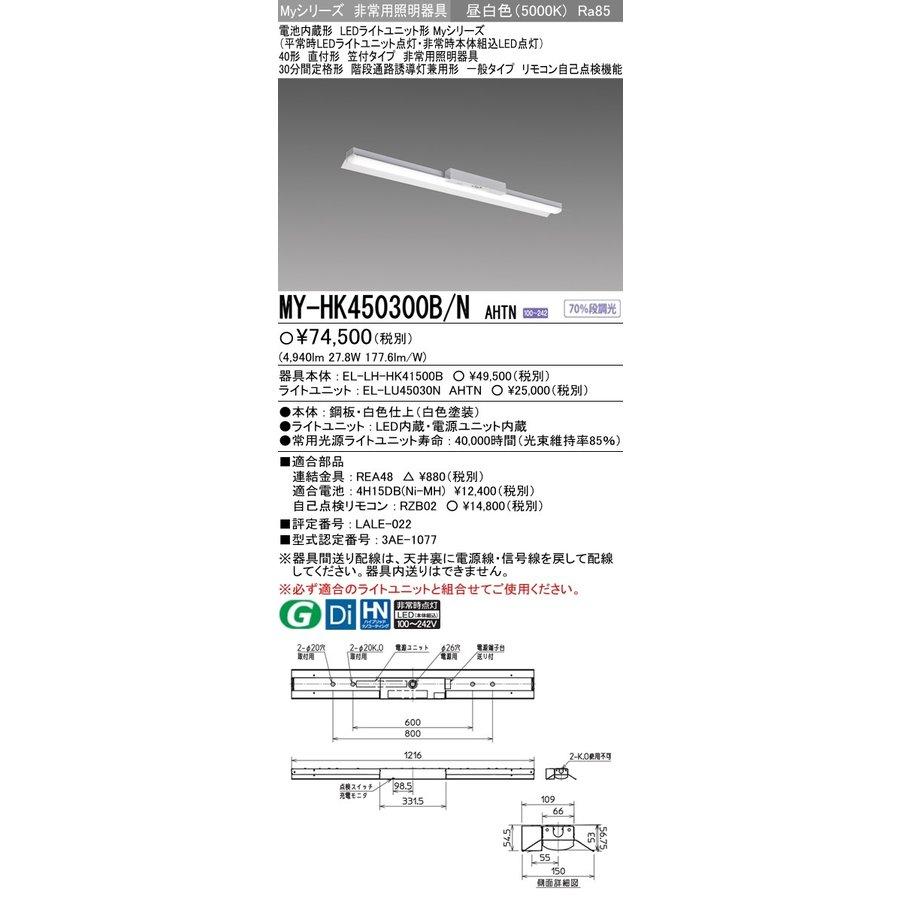三菱電機 MY-HK450300B/N AHTN LED非常用照明器具 40形 直付形 笠付タイプ 昼白色 5200lm FHF32形x2灯定格出力相当 階段通路誘導灯兼用 一般出力 省電力 (MYHK450300BNAHTN)