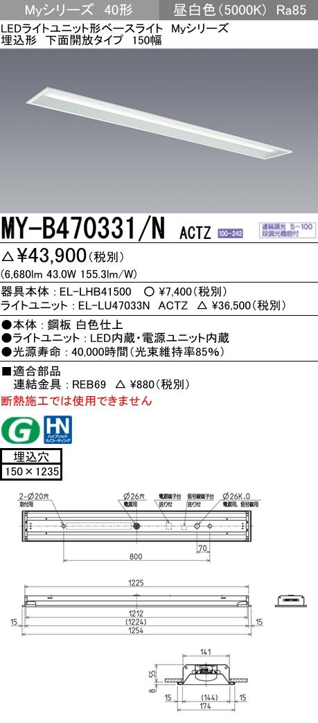 三菱電機 MY-B470331/N ACTZ LEDベースライト 埋込形 下面開放タイプ 150幅 埋込穴150X1235 電磁波低減用 昼白色(6900lm)FHF32形x2灯器具高出力相当 (MYB470331NACTZ)