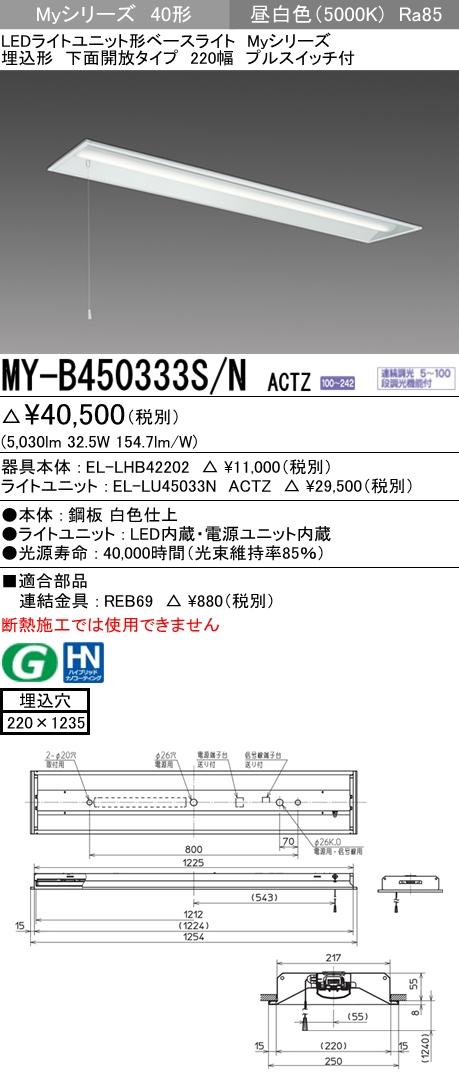 三菱 MY-B450333S/N ACTZ LEDベースライト 埋込形 下面開放タイプ 220幅 プルスイッチ付 埋込穴220X1235 電磁波低減 昼白色(5200lm)FHF32形x2灯器具定格出力 (MYB450333SNACTZ)