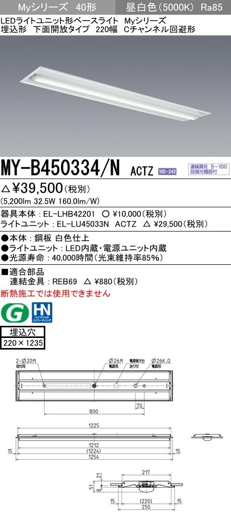 三菱 MY-B450334/N ACTZ LEDベースライト 埋込 下面開放タイプ 220幅 Cチャンネル回避形 埋込穴220X1235 電磁波低減 昼白色(5200lm)FHF32形x2灯器具定格出力 (MYB450334NACTZ)