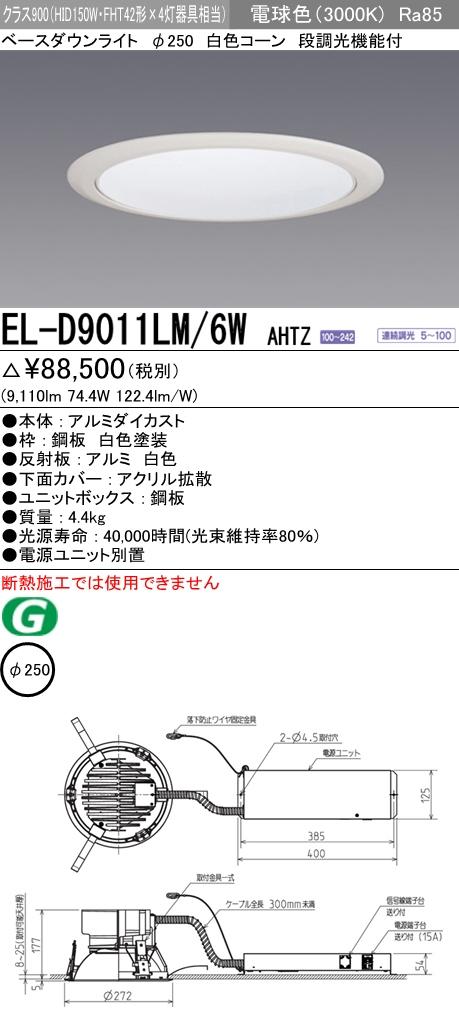 三菱電機 EL-D9011LM/6W AHTZ 250Φ LEDベースダウンライト 白色コーン 95° 電球色 クラス900(HID150形器具相当) 連続調光 『ELD9011LM6WAHTZ』